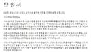 """""""김경수 불구속 재판받게"""" 온라인탄원 5일 만에 4만 넘었다"""
