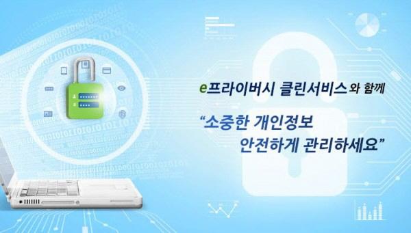 'e프라이버시 클린서비스' 소중한 '내 정보' 지키자 '가입한 사이트 조회, 회원 탈퇴 한번에'