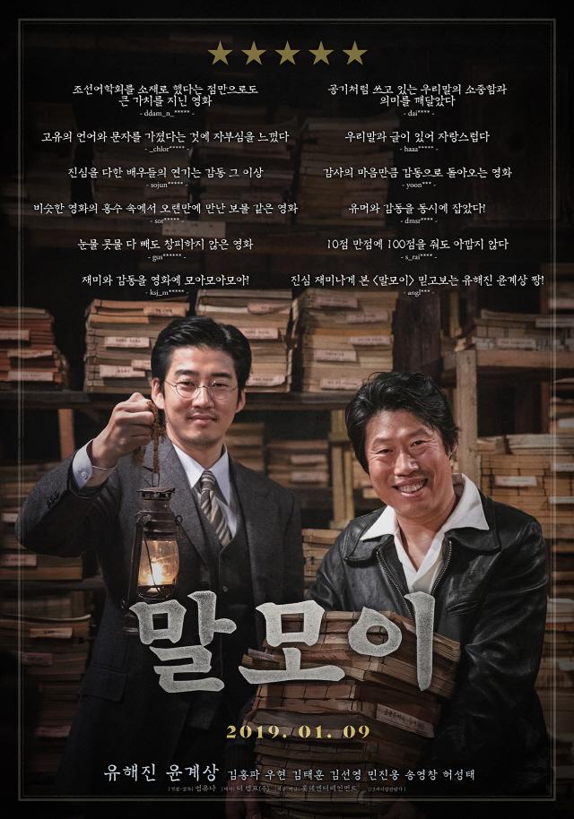 '말모이' 유해진X윤계상의 진정성 통했다...손익분기점 280만 관객 돌파