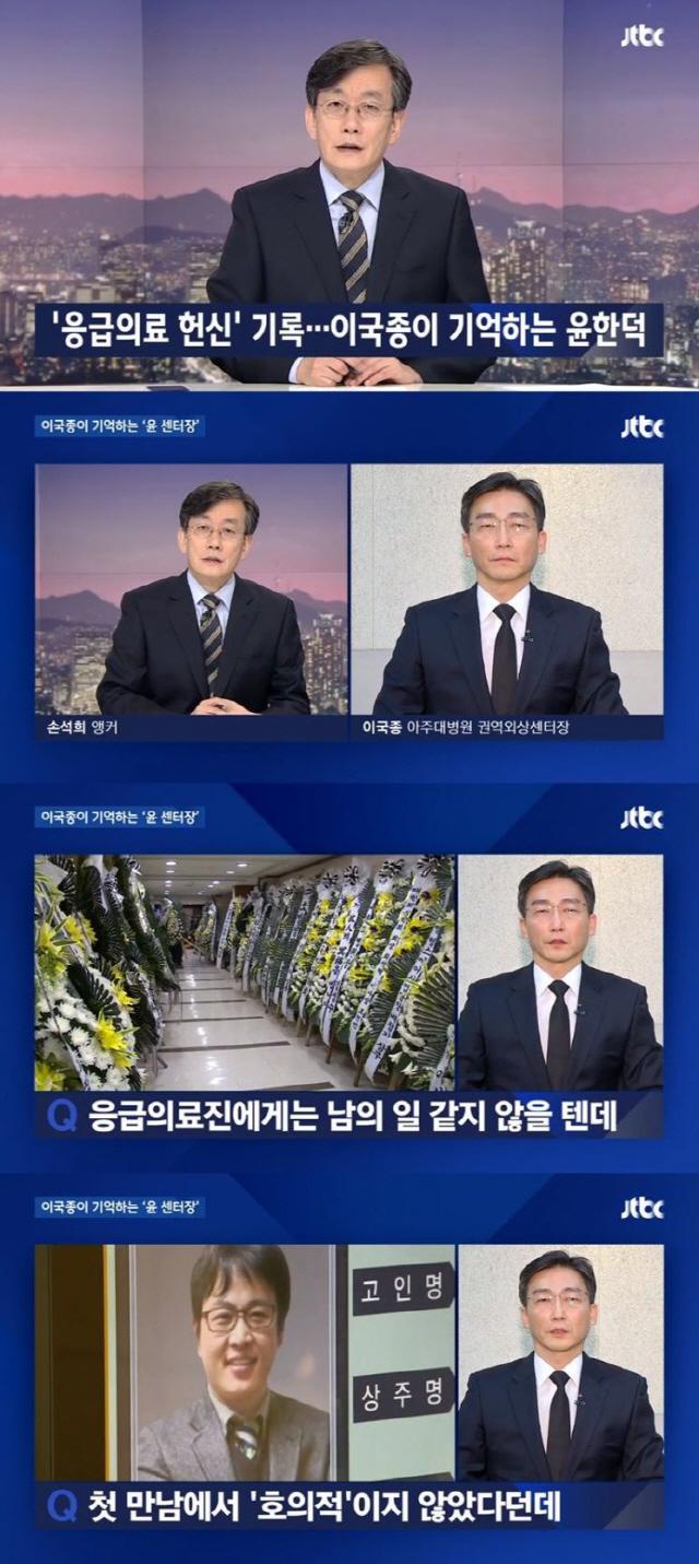 '故 윤한덕 센터장, 15년 넘게 응급의료 정착 위해 헌신' 이국종 교수 인터뷰