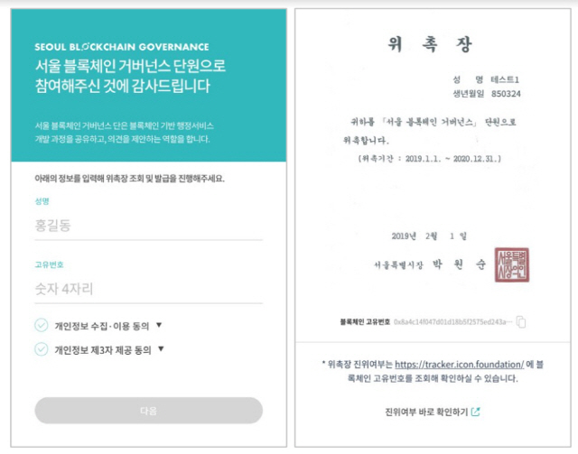 Mobile letter of appointment issued to Seoul Blockchain Governance Team
