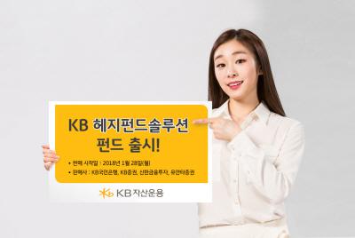 [머니+ 베스트컬렉션] KB자산운용 'KB헤지펀드솔루션펀드'