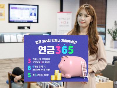 [머니+ 베스트컬렉션] 키움증권 '연금 365' 이벤트
