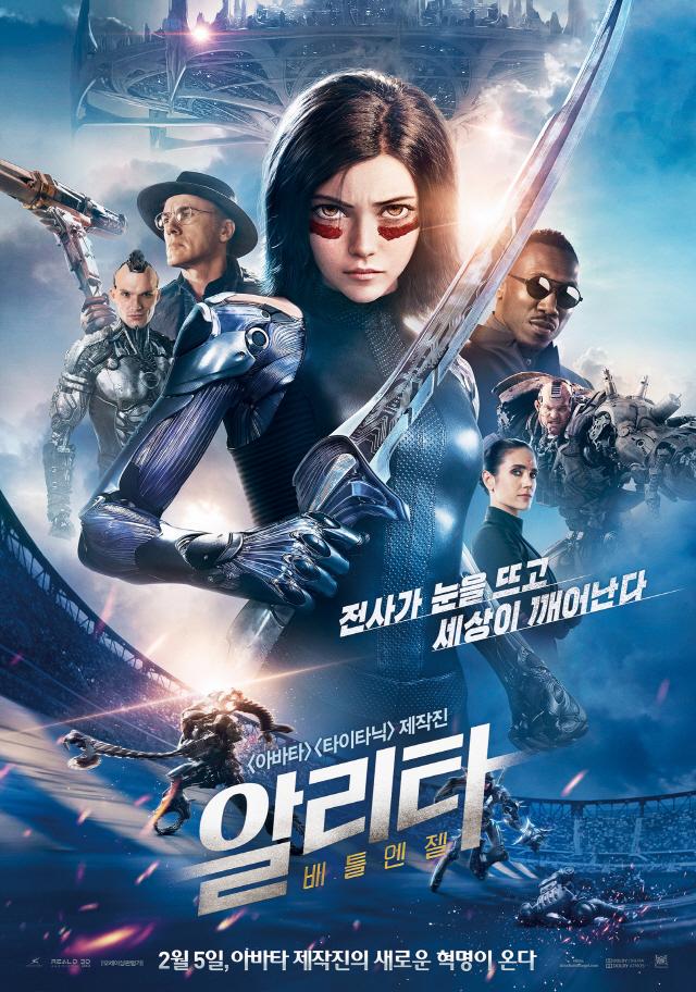 '알리타: 배틀 엔젤' 100만 관객 돌파...'아쿠아맨'과 동일 속도