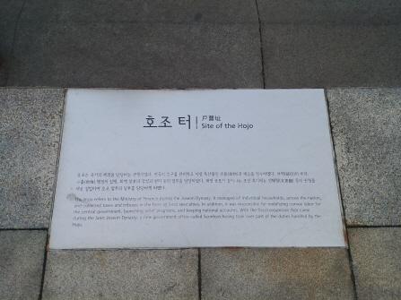 [역사의 향기/표지석-조선 6조] 22호조(戶曹)