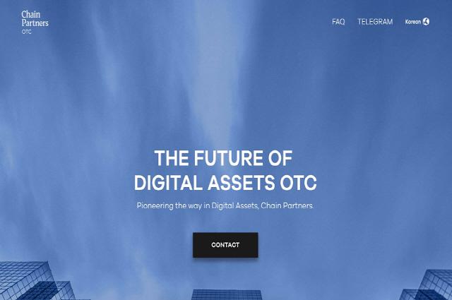 체인파트너스, 디지털자산 OTC 정식 출시