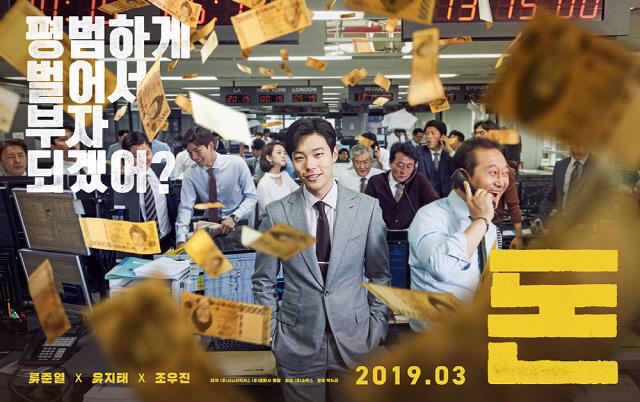 """'돈' 류준열, """"부자가 되고 싶었다""""...1차 포스터 2종 공개"""