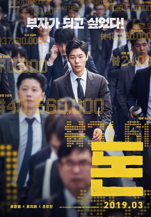 류준열 주연 영화 '돈' 포스터 공개 '날카로운 눈빛, 자신감 넘치는 표정' 흥행 보증수표 명성 이어갈까
