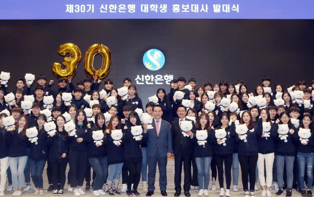 신한銀 대학생 홍보대사 발족