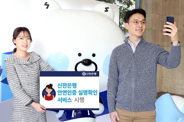 신한은행, 신한쏠(SOL) 앱에 안면인증 솔루션 적용…'진정한 비대면 업무 시작'