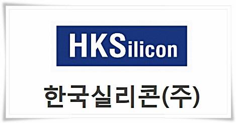 [시그널] 한국실리콘, 매각 재도전