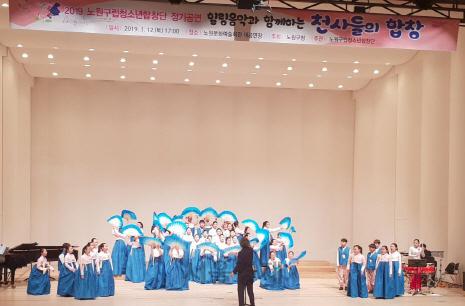 [뉴스터치] 노원구 청소년합창단·교향악단 단원 모집