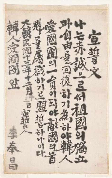 '적국의 수괴를 도륙하겠다'…이봉창 선서문 문화재 된다