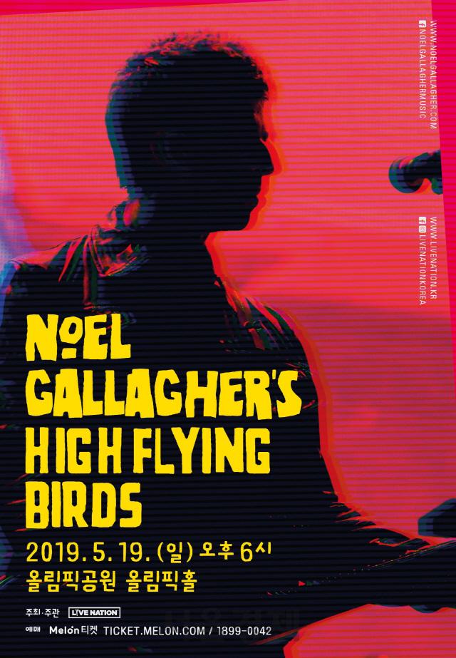 오아시스의 '큰형님' 노엘 갤러거, 한국 또 온다…5월 19일 내한공연