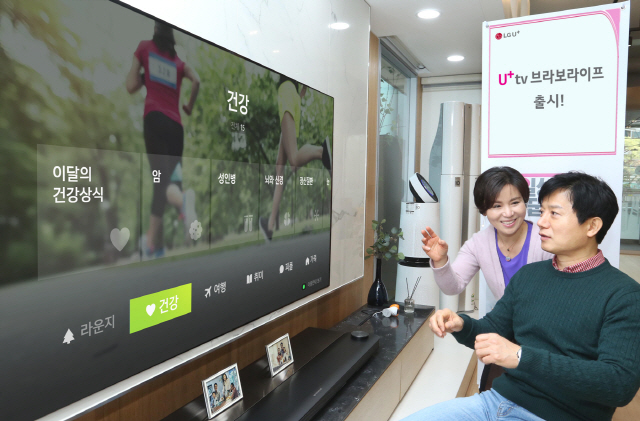 LG유플러스, 50대 이상 위한 '브라보라이프' 서비스 출시