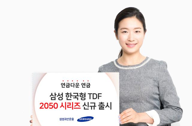 삼성자산운용 한국형 TDF 추가 출시