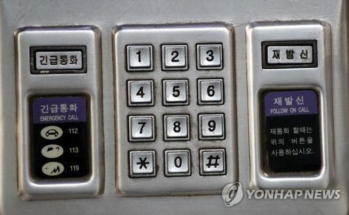 '청와대 쿠데타 하겠다'…경찰, 협박전화 용의자 수사 착수
