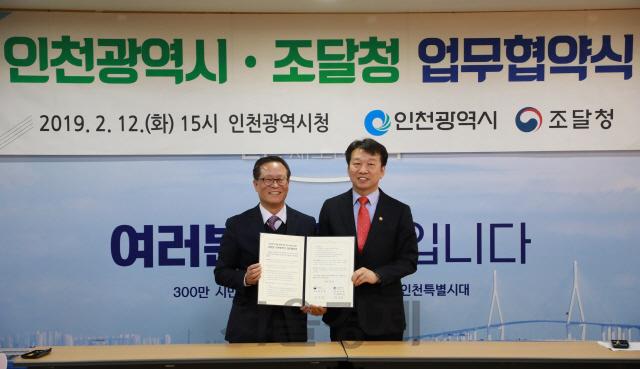 조달청·인천시, 창업·벤처기업 공공판로 지원 협력