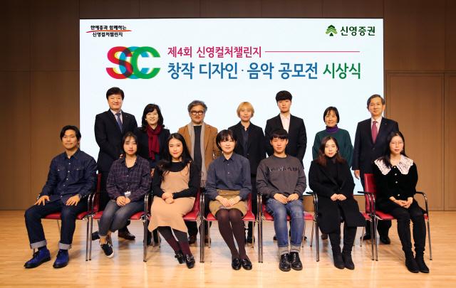 신영證, '제4회 신영컬처챌린지' 시상식 개최