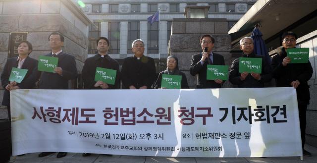 천주교주교회의, '사형제도 폐지' 헌법소원 제기