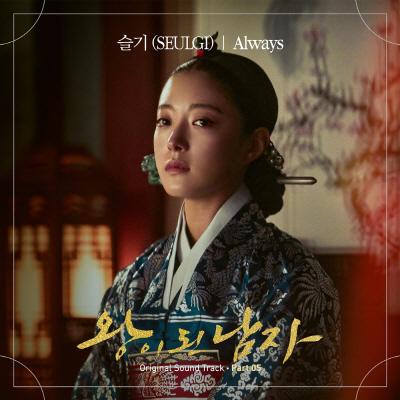 '왕이 된 남자' 레드벨벨 슬기 부른 OST 'Always' 공개