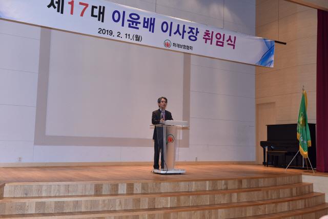 이윤배 한국화재보험협회 이사장 취임