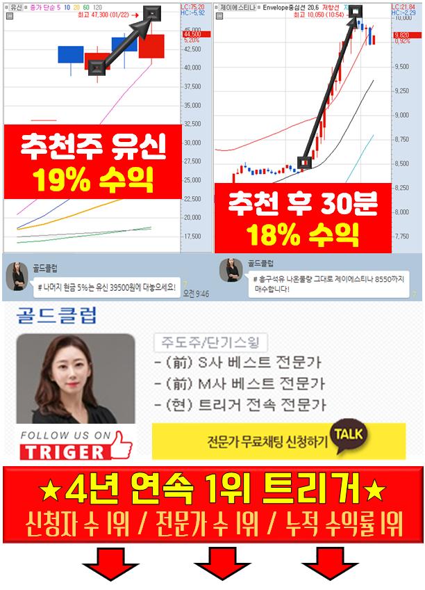 '급등직전' 추천주 공개