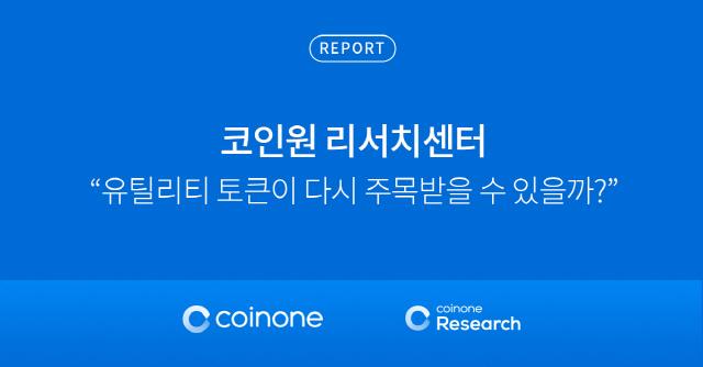 """""""올 하반기 유틸리티토큰의 가치 증명될 것"""" -코인원 리서치센터"""