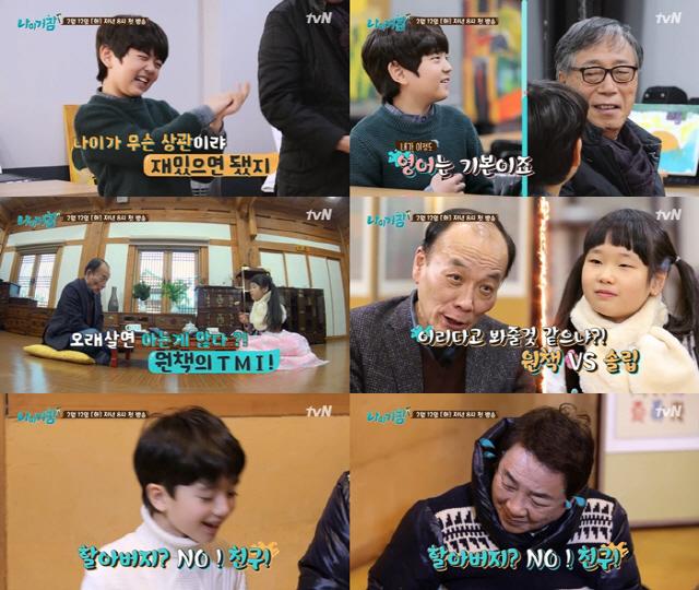 tvN '나이거참' 정규 첫방송, 허참·서레프, 전원책·이솔립, 변희봉·김강훈 출연