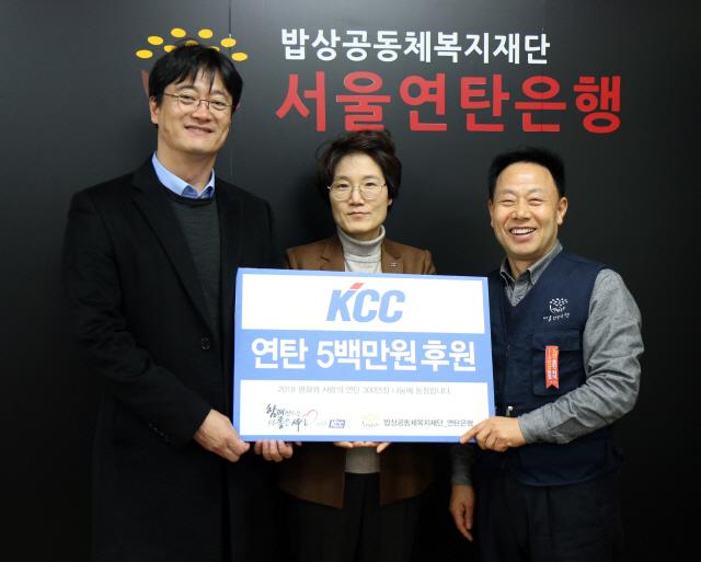 KCC, 어려운 이웃에 '십시일반' 연탄 기부