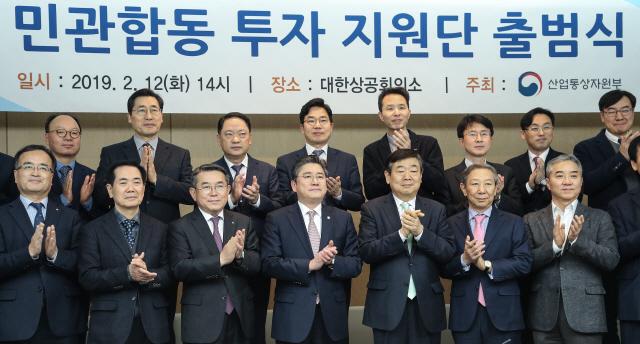 민관합동 투자지원단 출범...'신규사업 발굴'