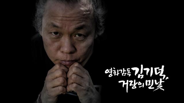 'PD수첩-김기덕, 거장의 민낯' 편, 세계공영TV총회 시사작 선정