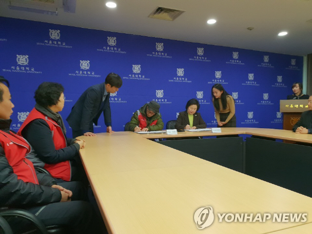 '난방 파업' 서울대 노사, 최종 협상 타결…조합원 임금 20% 인상