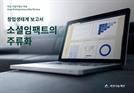 '소셜임팩트'를 시작으로…스타트업 '저널' 발간한 아산나눔재단