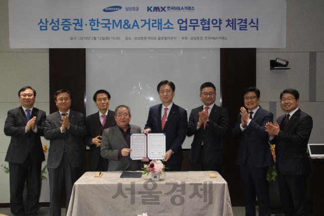 한국M&A거래소, 삼성증권과 업무협약