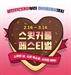 CGV 발렌타인데이 기념 '스윗 커플 페스티벌' 진행 '스윗박스'에서 영화보고 혜택 챙기자