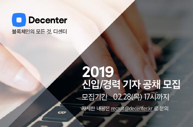 디센터, 블록체인·IT·첨단기술 취재기자 공개채용
