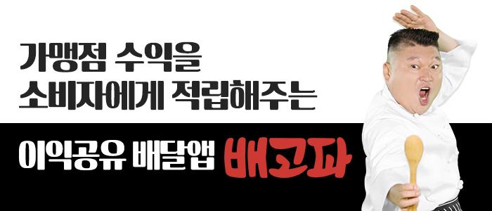 이익공유 배달앱 '배고파' 공유 가맹점 5만개 돌파… 정식 오픈 전부터 뜨거운 관심