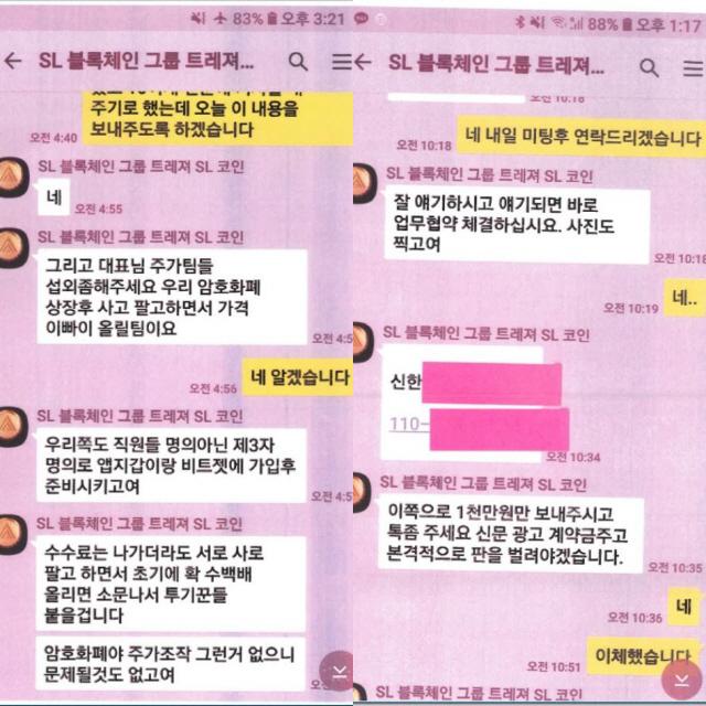 트레져SL코인도 '블록체인 쏙 뺀 암호화폐 사기'...'보물선 코인' 2탄