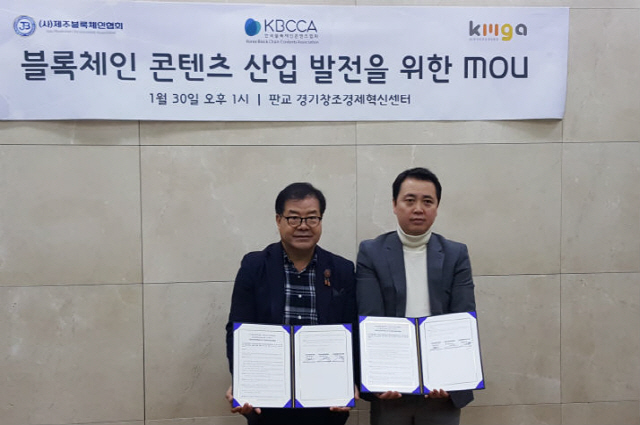 한국모바일게임협회, 제주블록체인협회와 MOU 체결