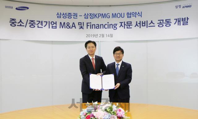 삼정KPMG·삼성증권, 중견기업 M&A 활성화 위해 업무 협약