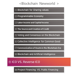 [Decenter New World⑨]Overcoming obstacles with a reverse ICO