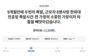 """한화 대전공장 폭발사고 유족, """"진상 규명해 달라"""" 국민청원"""