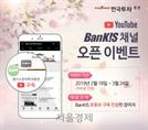 [머니+ 베스트컬렉션] 한국투자증권 '유튜브 뱅키스 채널 오픈 이벤트'