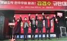 한국당 대표 후보들 창원서 일제히 김경수 지사 규탄
