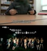 """'추적60분' 예술계 교수 누구? 속옷만 입고 춤 시켜, 사적인 모임 불러 """"강제 공연까지"""""""