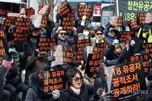 """극우단체, 광주서 '5·18 왜곡' 집회…시민들 """"무시하는 게 상책"""""""