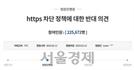 """""""https 차단은 정부 비판하는 사람 감시·감청"""" 靑 반대 청원 20만 넘어"""