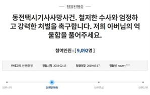 """'동전 택시기사 사망사건' 며느리 """"승객 강력 처벌해달라"""" 靑 국민청원"""
