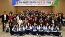 NH농협 정구부 창단 60돌 기념식